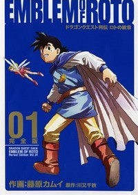 Manga: Dragon Quest Retsuden: Roto no Monshou