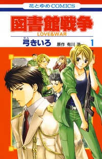 Manga: Library Wars: Love & War