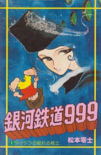 Manga: Galaxy Express 999