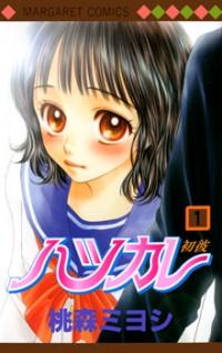 Manga: Hatsukare