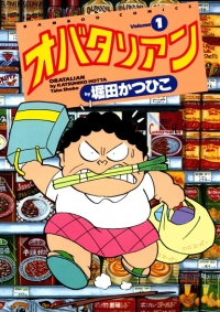 Manga: Obatarian