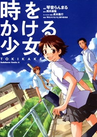 Manga: The Girl Who Leapt Through Time