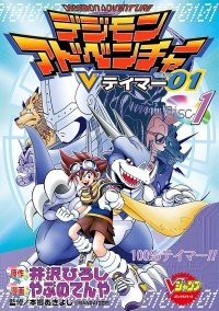 Digimon Adventure V-Tamer 01