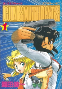 Manga: Gunsmith Cats