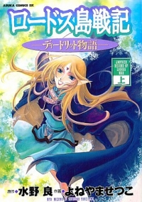 Manga: Record of Lodoss War: Deedlit