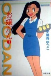 Manga: Ojodan
