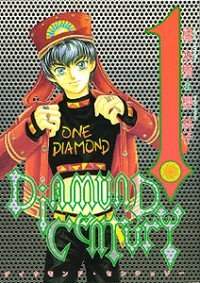 Manga: Diamond Century