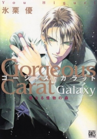 Manga: Gorgeous Carat Galaxy
