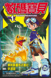 Manga: Digimon