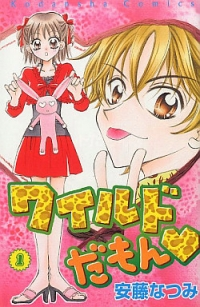 Manga: Wild @ Heart