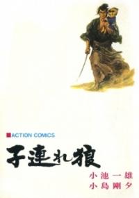 Manga: Lone Wolf & Cub