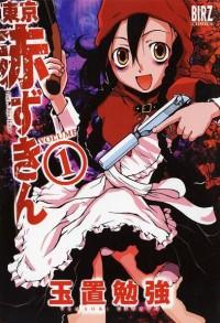 Manga: Tokyo Akazukin