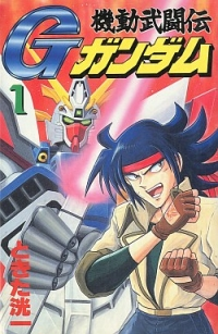 Manga: Mobile Fighter G Gundam