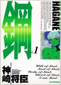 Manga: Hagane
