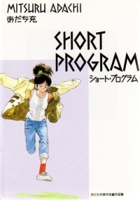 Manga: Short Program