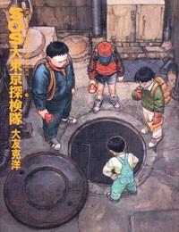 Manga: SOS Daitoukyou Tankeitai