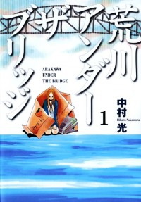 Manga: Arakawa under the Bridge