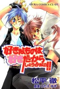 Manga: Suki na Mono wa Suki Dakara Shouganai!!