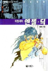 Manga: Hard Boiled Angel: Angel Detective