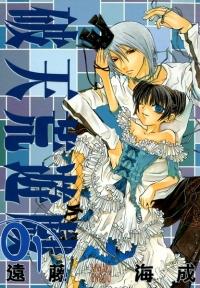 Manga: Dazzle
