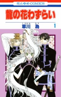 Manga: Two Flowers for the Dragon