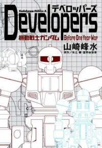 Manga: Developers: Kidou Senshi Gundam Before One Year War