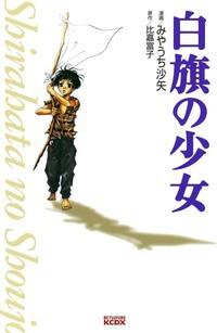 Manga: Shirahata no Shoujo