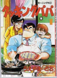 Manga: Cooking Papa