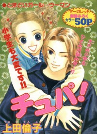 Manga: Chupa!