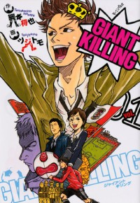 Manga: Giant Killing