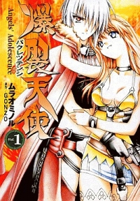 Manga: Burst Angel: Angel's Adolescence