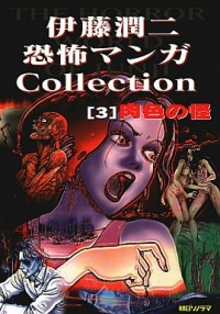 Manga: Flesh Colored Horror