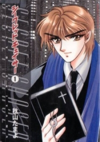 Manga: Secret Chaser