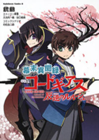 Manga: Code Geass: Tales of an Alternate Shogunate
