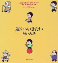 Manga: Anywhere But Here