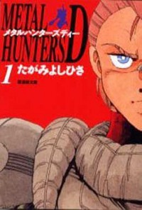 Manga: Metal Hunters D