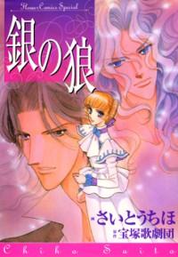 Manga: Gin no Ookami