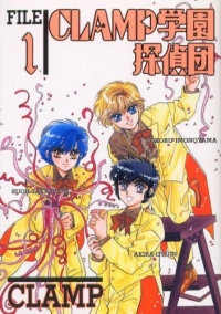 Manga: Clamp: School Detectives