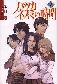Manga: Hatsukanezumi no Jikan