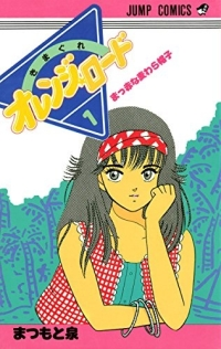 Manga: Kimagure Orange Road