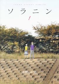 Manga: Solanin