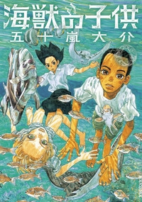 Manga: Children of the Sea