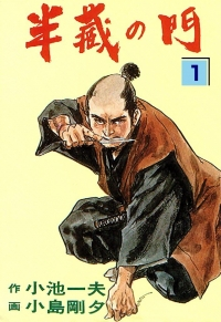 Manga: Path of the Assassin