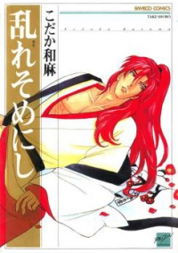 Manga: Midaresomenishi: A Legend of Samurai Love