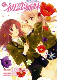 Manga: First Love Sisters
