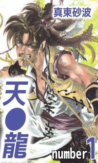 Tenryu: The Dragon Cycle