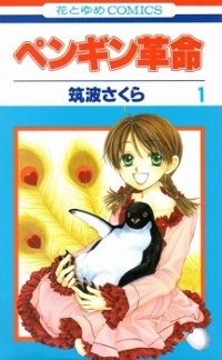 Manga: Penguin Revolution
