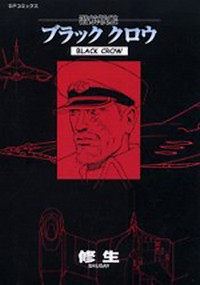 Manga: Black Crow
