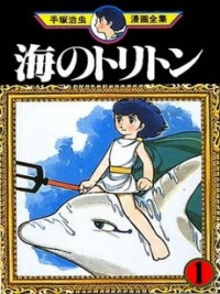 Manga: Triton of the Sea