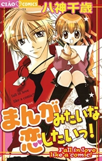 Manga: Fall In Love Like a Comic!